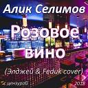 Алик Селимов - Розовое вино (Элджей & Feduk cover, с цензурой) 2018