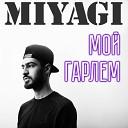 Miyagi - Мой Гарлем