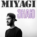 Miyagi - Знаю