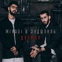 Miyagi & Эндшпиль - Дурман