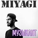 Miyagi - Музыкант