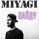 Miyagi - Найду