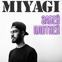 Miyagi - Забей плотней