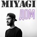 Miyagi - Дом