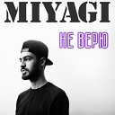 Miyagi - Не верю