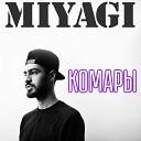 Miyagi - Комары
