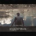 H1GH - Прости за любовь музыка by PoRoH