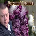 Дмитрий Гревцев - Сирень