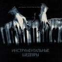 Инструментальные шедевры. Музыка русского кино