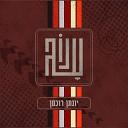 Yonatan Rukhman CTRL SHIFT DEFEAT - Anog CTRL SHIFT DEFEAT Remix