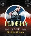 KA-RE  - Половина (DJ StEP-ART Remix 2018) www.djstepart.pdj.ru