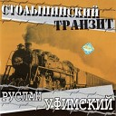 Руслан Уфимский - Про полярников