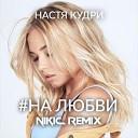 Настя Кудри - На Любви Nikic Radio Edit