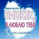 OST Бишкек, Я Люблю Тебя