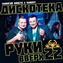 В Панченко - Ты плачешь по ночам