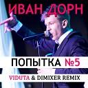 Иван Дорн - Попытка номер 5 DJ Viduta DimixeR remix