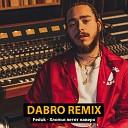 Post Malone - Rockstar Dabro remix