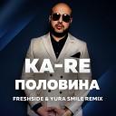 Ka-Re - Половина (Freshside & Yura Smile Radio Remix)