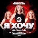 Grivina - Я Хочу (Maldrix Radio Remix) [VIPMP3.ME]