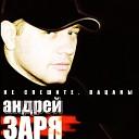 Андрея Зари - s