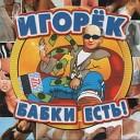 Игорек - Give it to me