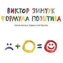 Формула позитива