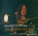 Мария Петрова - Только с Христом (о. Владимир Шамонин)