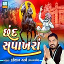 Hareshdan Gadhavi - Aavo Bacho Tume Dikhavu