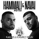 Музыка В Машину 2018 - HammAli & Navai - Ноты (Ramirez & Rakurs Radio Edit)