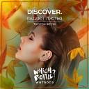 Discover - Падают листья Troitski Club Remix
