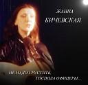 Жанна Бичевская - Только что то опять пополам
