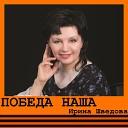 Ирина Шведова - От разлуки до разлуки