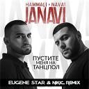 HammAli & Navai - Пустите Меня На Танцпол (Eugene Strar & Nikic Radio Edit) (AudioZona)