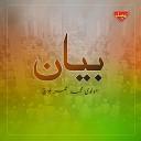 Molvi Muhammad Umar Baloch - Muslim Bacho Ki Shahadat Pt 1