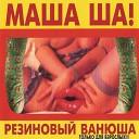 Резиновый Ванюша