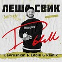 DJ LAVRUSHKIN EDDIE G - Zivert Еще хочу Lavrushkin Eddie G Remix