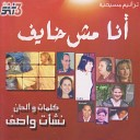 Fadi Bazzi - Yalleh Btissmaale