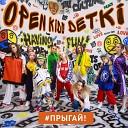 OPEN KIDS feat DETKI - Прыгай