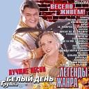 Светлана и Виктор Холины - Только ты моя мама живи