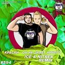 Краски - Он не знает ничего Ice Nitrex Remix Radio Edit