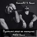 HammAli & Navai - Пустите Меня На Танцпол (#NEDJ Radio Remix)