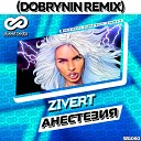 Zivert - Анестезия (Dobrynin Radio Edit)