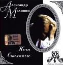 Александр Малинин - Письмо к матери