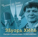 Дмитрий Ромашков - Человек из дома вышел