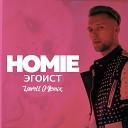 Homie - Эгоист [Lowell G Remix]