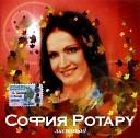 Sofia Rotaru - IA tebia po prezhnemu liubliu