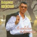 Владимир Волжский - Нелюбимая