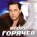 Сборники - Игорь Горячев Три пути
