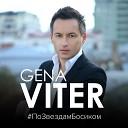 Gena Viter - По звездам босиком