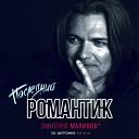 Дмитрий Маликов - Последний романтик Dj Antonio Remix